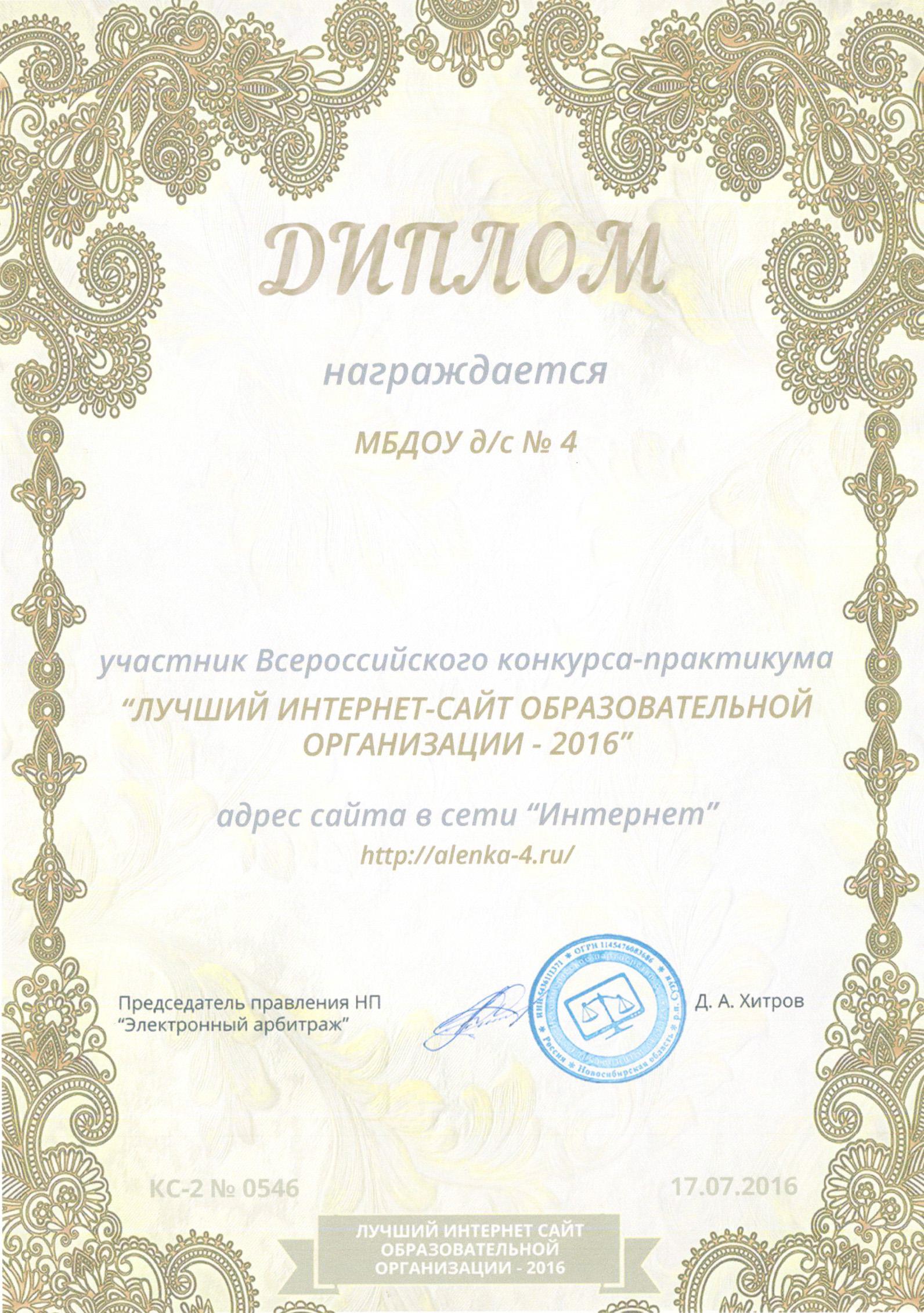 Scan диплом