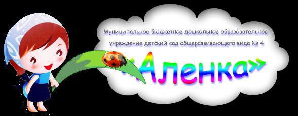"""Детский сад """"Аленка"""" г. Новошахтинск"""