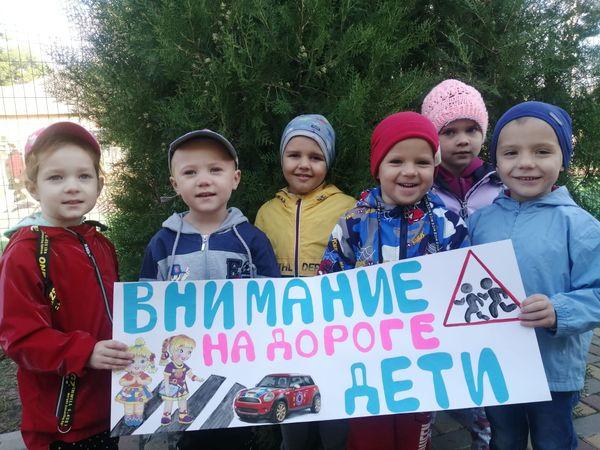 Широкомасштабной областной акции «Внимание, дети!»